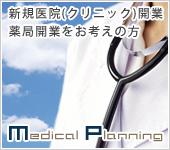 新規医院開業、薬局開業をお考えの方